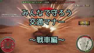 【WOT】みんなで守ろう交通マナー ~戦車編~ 修正版