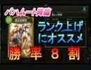 【シャドウバース】勝率8割り越え 現環境最強 ドラゴン!!