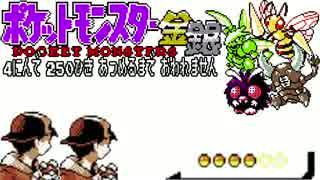ポケモン全250匹集めるまで終われない旅 Part13【金銀】