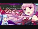 【Skyrim】琴葉姉妹とほのぼのスカイリム #14 【VOICEROID実況】