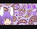 【ゆっくり劇場】サヨコ12話