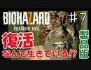 【実況】新たな恐怖!バイオハザード7を