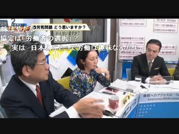 【小川榮太郎】日本の労働文化に対し軽薄な政策変更するな!
