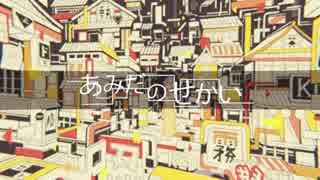 【GUMI】あみだのせかい【オリジナルPV】