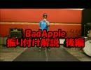 Bad Apple!!踊ってみた振り付け解説動画後編 反転Ver