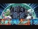 【遊戯王ADS】天変地異フルバリア