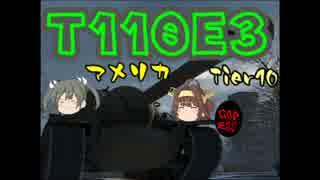 【WoT】ゆっくり金剛と温泉卵の戦車戦85【