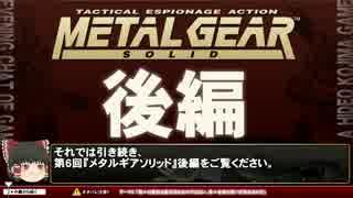 【ゲームゆっくり解説】メタルギアソリッド-ゲーム夜話【第6回-後編】