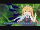 小林さんちのメイドラゴン_MAD[青空のラプ
