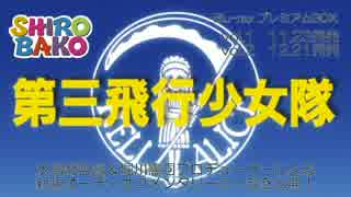 12/21発売『SHIROBAKO Blu-rayプレミアムB