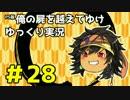 【俺屍】勇者國春と朱点童子【ゆっくり実況】#28