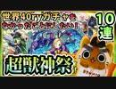 【モンスト実況】超獣神祭で世界4000ryガチャを無にしたい!【10連】
