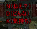 【WoT】ゆっくりテキトー戦車道 O-I編 第59回「NDK」