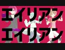【MMD+カバー】エイリアンエイリアン【Clear Light】