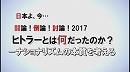 1/3【討論】ヒトラーとは何だったのか?-