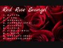 【バンブラP】Red Rose Evangel【太鼓の達人】