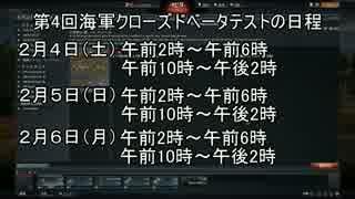 【War Thunder海軍】WT海軍の戦闘に参加する方法【ゆっくりで説明】