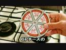 【燻製】スモークチーズ【作り方】