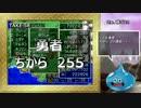 【ゆっくり実況】PS版ドラゴンクエスト4最強への礎part19