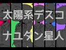 【手描き】おそ松さんで太/陽系/デス/コ【合松】