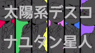 【手描き】おそ松さんで太/陽系/デス/コ【