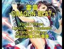 【東方ヴォーカル】雷音 -DRAGON BEAT-【SOUND HOLIC】