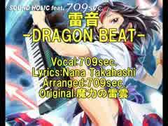 【東方ヴォーカル】雷音 -DRAGON BEAT-【S