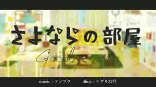 【初音ミク】さよならの部屋 / テンツク