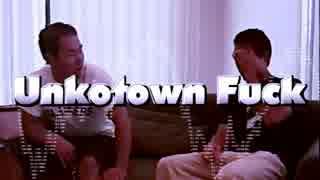 Unkotown Fuck