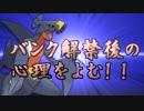 【ポケモンSM】心理学で勝てる!?シングルレートpart6