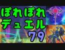 【遊戯王】ぽれぽれデュエルタイム!その79【デュエル動画】