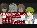 【卓M@S】首謀あまとうおひめちんのBBBLセッション! 0-3【SW2.0】