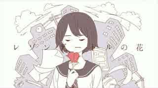 【リター】レゾンデートルの花【歌っ