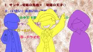 【おそ松さん人力】問題児組(ほぼ十四松