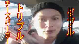 【マクドナルド総選挙】トリプルチーズバーガー食べてみた!!