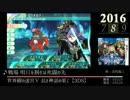 【作業用BGM】ゲーム音楽で振り返る2016年5月~8月-uniuni版