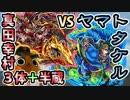 【モンスト実況】真田幸村3体+半蔵でヤマトタケルを打ち倒せ!【超絶】