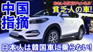 【中国人の鋭い指摘】 日本人はなぜ韓国車