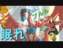 【ポケモンSM】シングルレート環境を制圧せよ!S2その3【催眠マンダ】