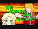 月刊JOKER姉貴ランキング1月号