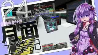 【Minecraft】結月ゆかりの月面工業記 24