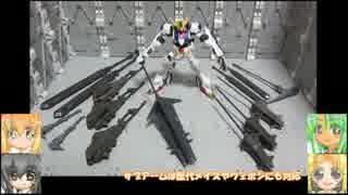 HGガンダムバルバトスルプスレクス ゆっくりプラモ動画
