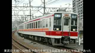 【迷列車で行こうシリーズ】東武鉄道 名列車&迷列車集 前編