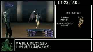 真・女神転生Ⅲ-NOCTURNE無印版RTA 11時間