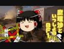 魔理沙といっしょのBF1【ゆっくり実況プレイ】