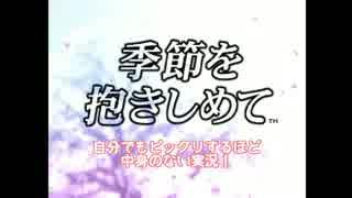 【実況】ゲス二人!麻由を抱きしめて幸せにしますね! part1