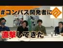 【#コンパス】大人気ゲーム開発者に直撃してきた!【インタビュー】