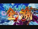 【MUGEN】 永久vs part13【ターゲット式ワンチャン】