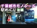 ゆかれいむで千葉都市モノレール駅めぐり~後編~