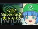 【動画制作指南】NVIDIA ShadowPlayを使いこなそう